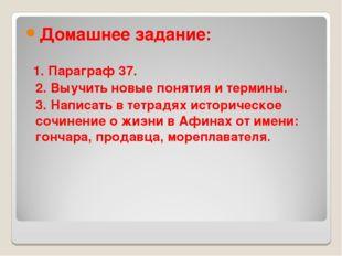 Домашнее задание: 1. Параграф 37. 2. Выучить новые понятия и термины. 3. На