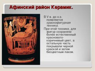 Афинский район Керамик. В V в. до н.э. появляется краснофигурная техника. При