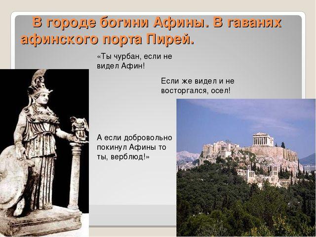 В городе богини Афины. В гаванях афинского порта Пирей. «Ты чурбан, если не...
