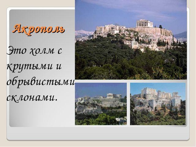 Акрополь Это холм с крутыми и обрывистыми склонами.
