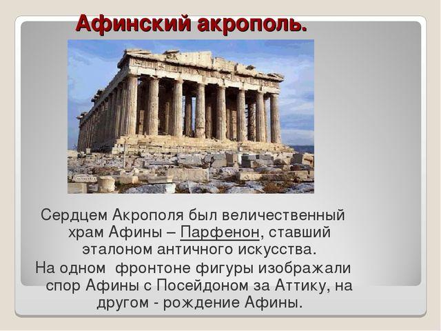Афинский акрополь. Сердцем Акрополя был величественный храм Афины – Парфенон,...