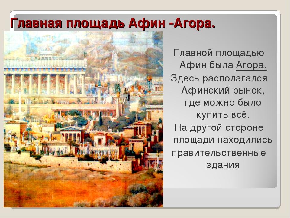 Главная площадь Афин -Агора. Главной площадью Афин была Агора. Здесь располаг...