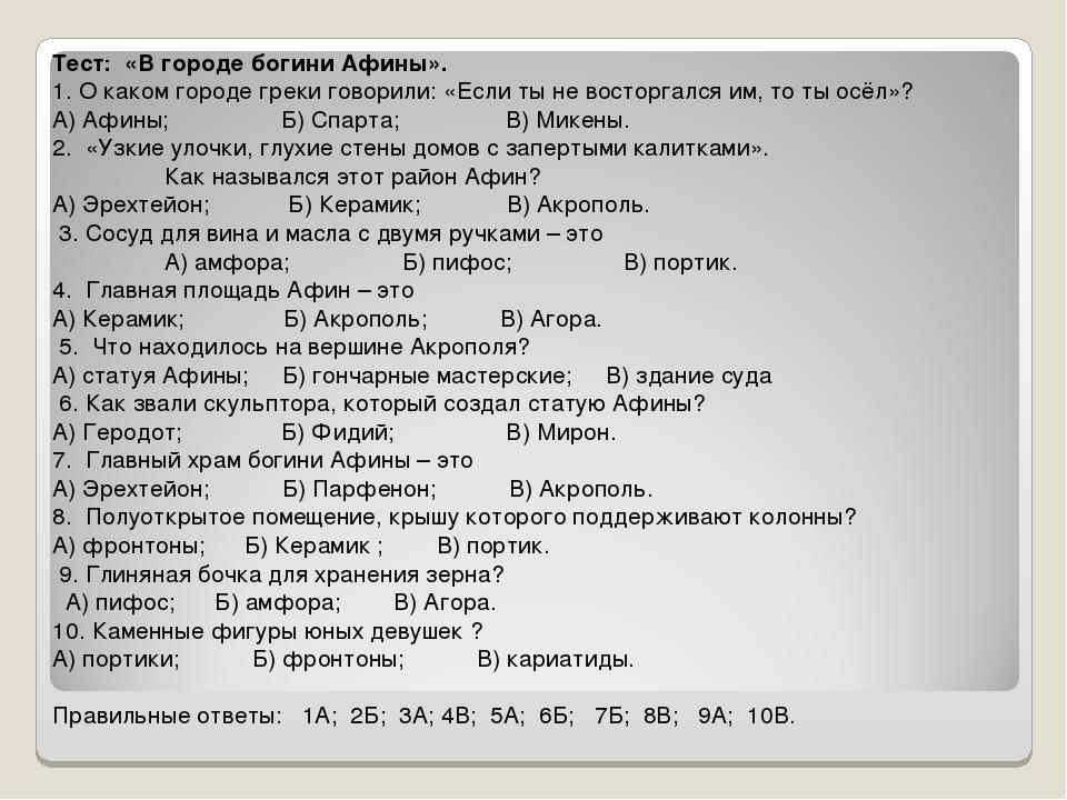 Тест: «В городе богини Афины». 1. О каком городе греки говорили: «Если ты не...