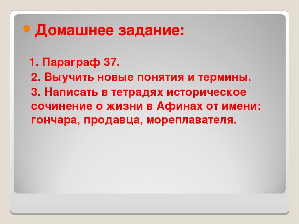 Домашнее задание: 1. Параграф 37. 2. Выучить новые понятия и термины. 3. На...
