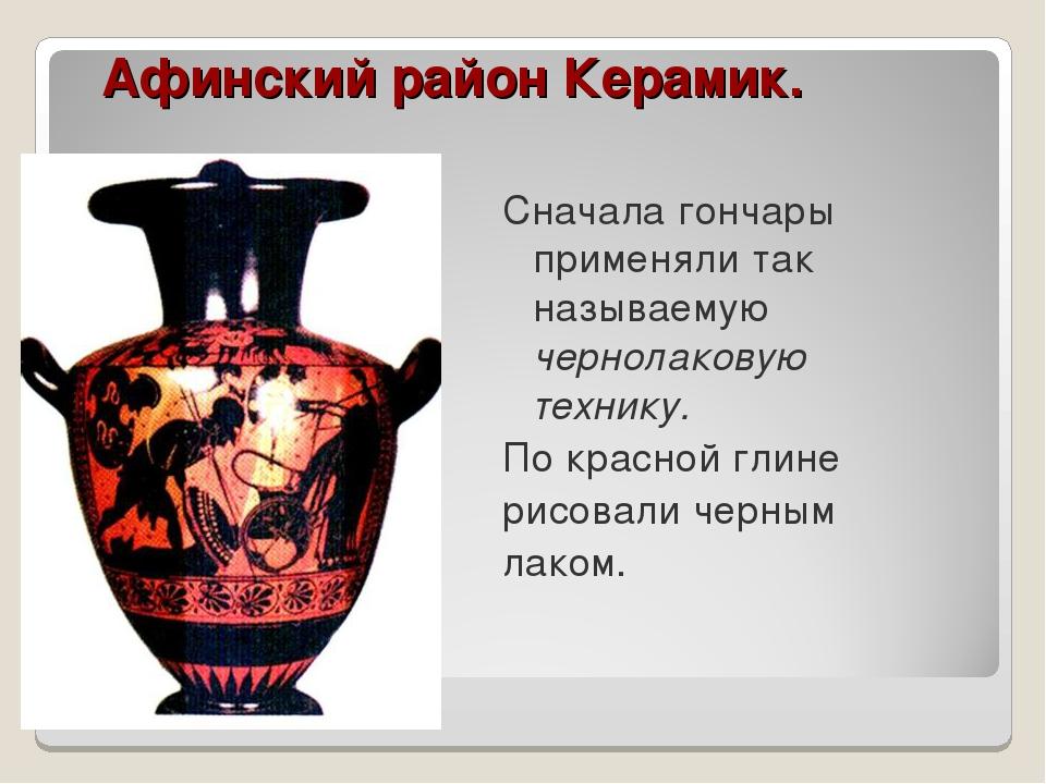 Афинский район Керамик. Сначала гончары применяли так называемую чернолаковую...
