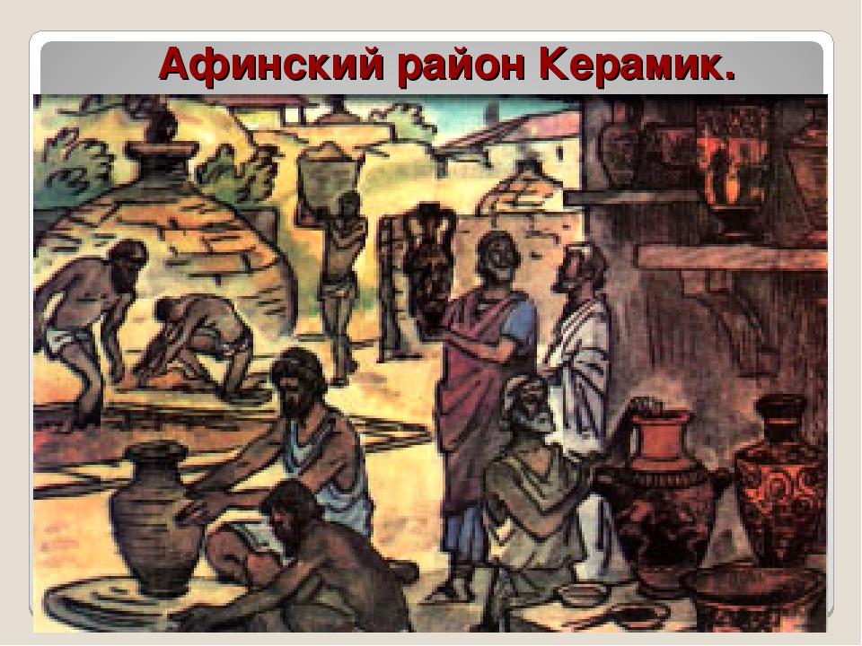Афинский район Керамик.