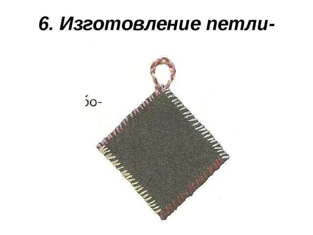 6. Изготовление петли-косички.