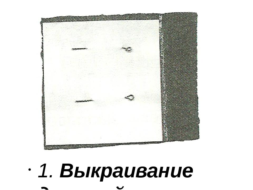 1. Выкраивание деталей изделия.