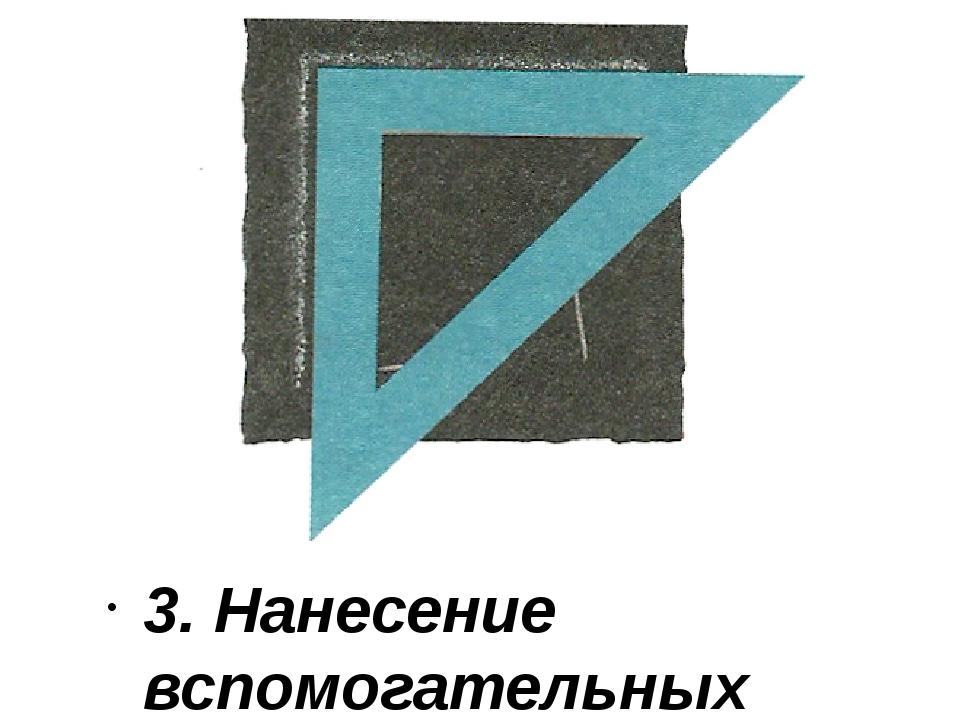3. Нанесение вспомогательных линий для строчки косого стежка.