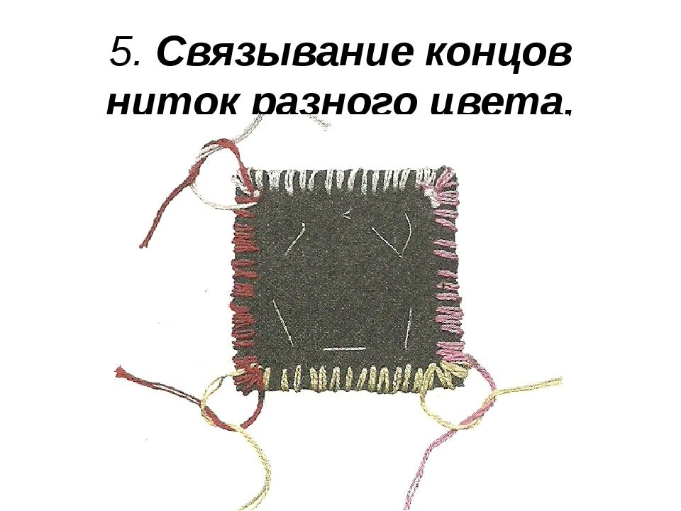 5. Связывание концов ниток разного цвета.