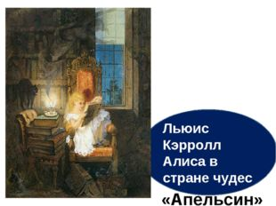 Интеллект-шоу «Апельсин» Внеклассное чтение 5класс Учитель: Крючкова Н.С. МБ