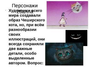Персонажи 2балла Художники всего мира создавали образ Чеширского кота, но, пр