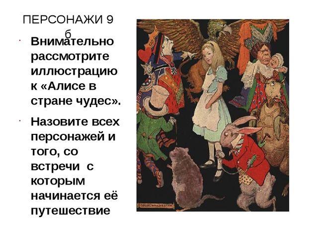 ПЕРСОНАЖИ 9 б Внимательно рассмотрите иллюстрацию к «Алисе в стране чудес». Н...