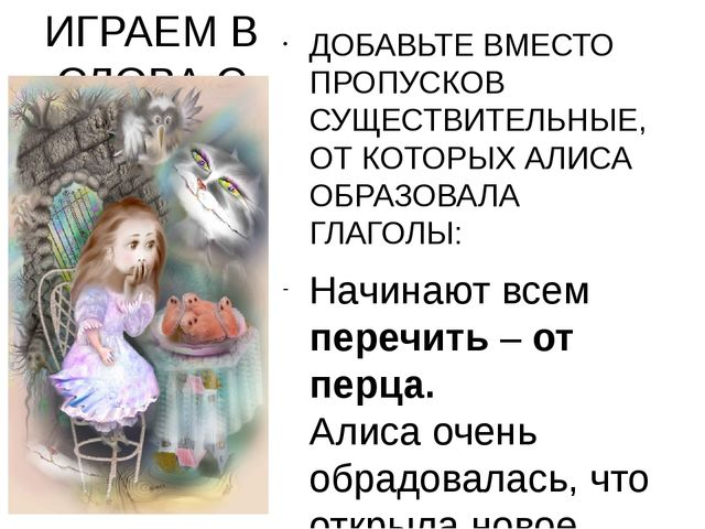 ИГРАЕМ В СЛОВА С АЛИСОЙ ( max-8баллов) ДОБАВЬТЕ ВМЕСТО ПРОПУСКОВ СУЩЕСТВИТЕЛЬ...