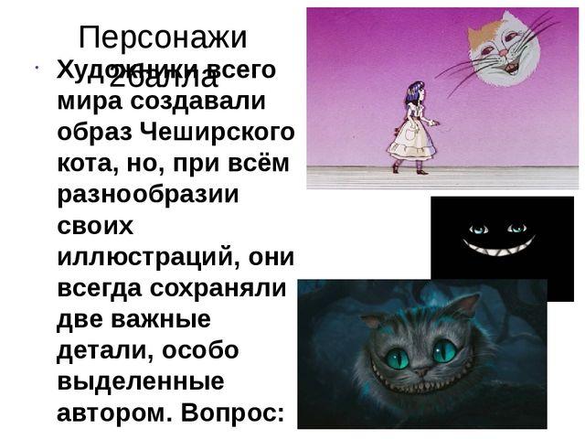 Персонажи 2балла Художники всего мира создавали образ Чеширского кота, но, пр...