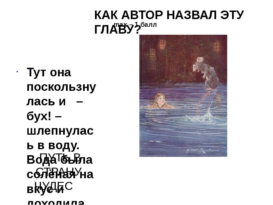 ПУТЬ В СТРАНУ ЧУДЕС Тут она поскользнулась и – бух! – шлепнулась в воду. Вод...