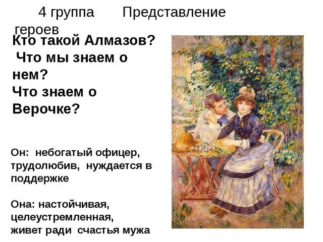 4 группа Представление героев Кто такой Алмазов? Что мы знаем о нем? Что зна...