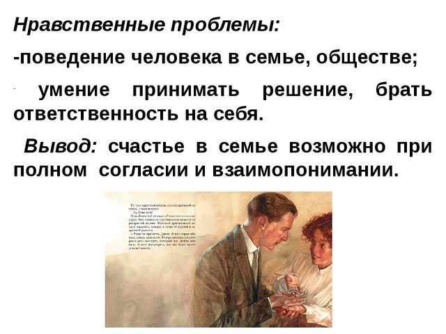 Нравственные проблемы: -поведение человека в семье, обществе; умение принимат...