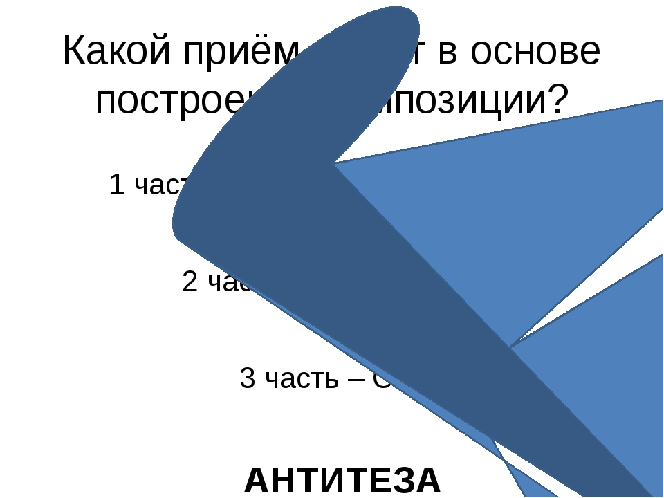 Какой приём лежит в основе построения композиции? 1 часть – ГОРЕ 2 часть – НА...