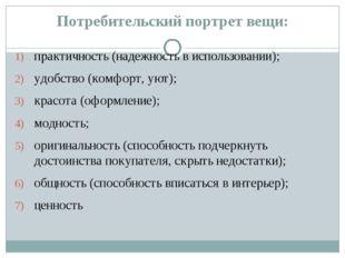 Потребительский портрет вещи: практичность (надежность в использовании); удоб