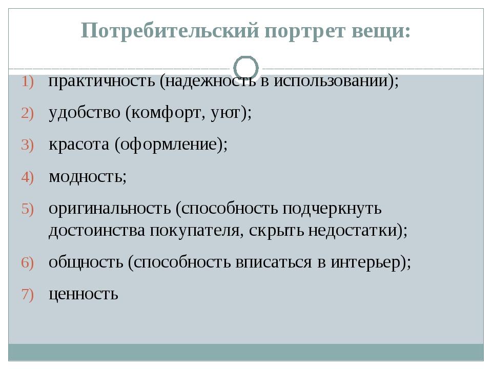 Потребительский портрет вещи: практичность (надежность в использовании); удоб...