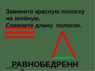 Замените красную полоску на зелёную. Сравните длину полосок. РАВНОБЕДРЕННЫЙ 1