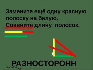 Замените ещё одну красную полоску на белую. Сравните длину полосок. РАЗНОСТОР