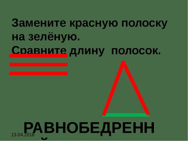 Замените красную полоску на зелёную. Сравните длину полосок. РАВНОБЕДРЕННЫЙ 1...