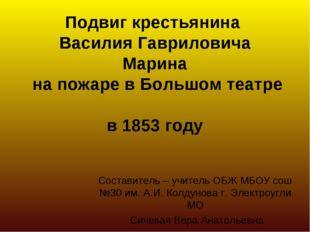 Подвиг крестьянина Василия Гавриловича Марина на пожаре в Большом театре в 18