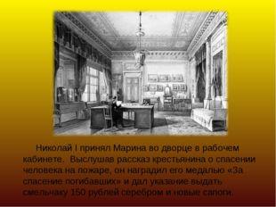 Николай I принял Марина во дворце в рабочем кабинете. Выслушав рассказ крест