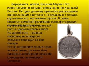 Вернувшись домой, Василий Марин стал известен уже не только в своем селе, но