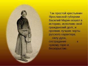 Так простой крестьянин Ярославской губернии Василий Марин вошел в историю, и