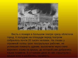 Весть о пожаре в Большом театре сразу облетела город. К полудню на площади п