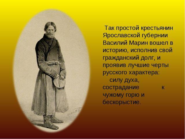 Так простой крестьянин Ярославской губернии Василий Марин вошел в историю, и...