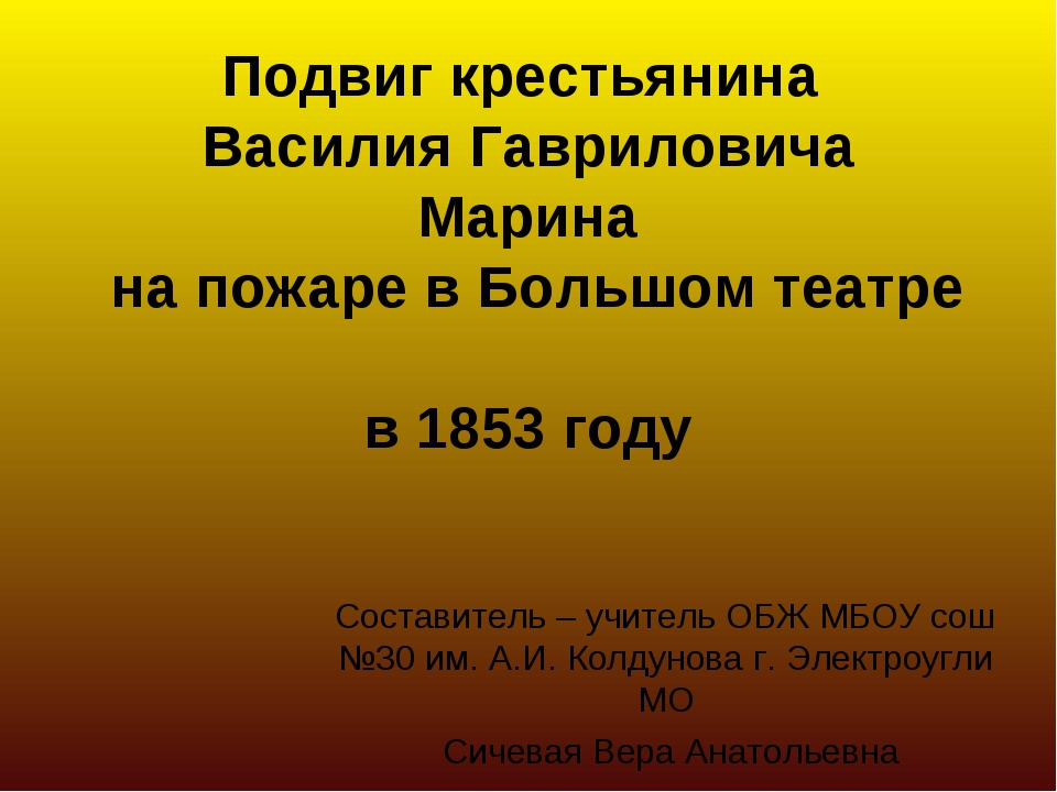 Подвиг крестьянина Василия Гавриловича Марина на пожаре в Большом театре в 18...