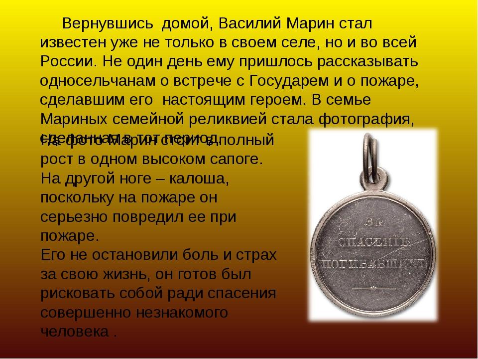 Вернувшись домой, Василий Марин стал известен уже не только в своем селе, но...