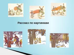 Рассказ по картинкам
