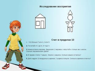 Исследование восприятия Счет в пределах 10 Что больше 7 или 4, 2 или 5. 2. По