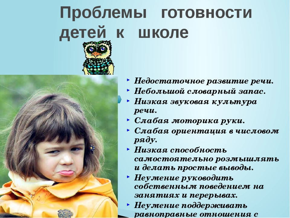 Школе шпаргалка неготовности детей к проблема