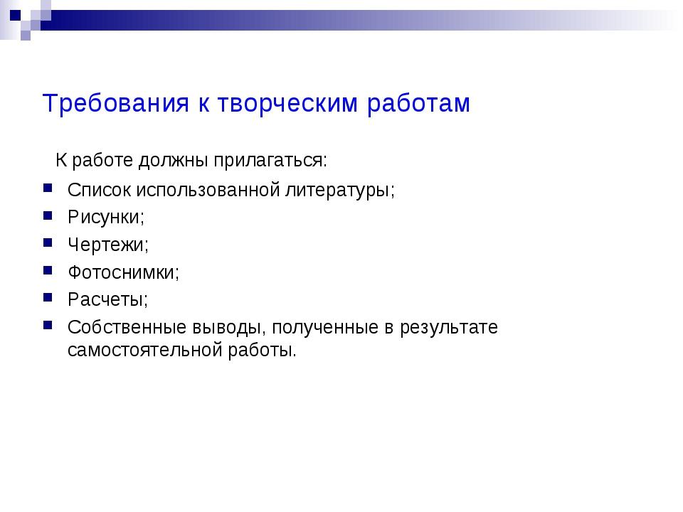 Требования к творческим работам К работе должны прилагаться: Список использов...
