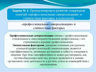 Слайд №3 Задача № 1. Проанализировать развитие содержания понятий «профессион