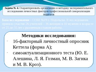 Слайд №6 База исследования – СОШ №19 г. Подольска. В исследовании приняло уча