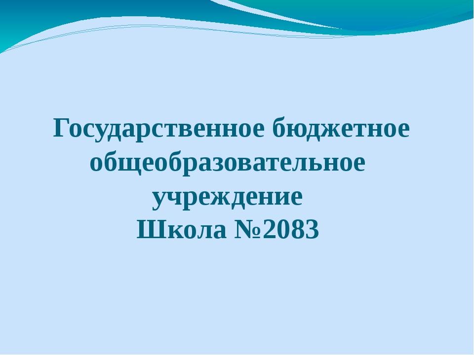 Государственное бюджетное общеобразовательное учреждение Школа №2083   «ЛИ...