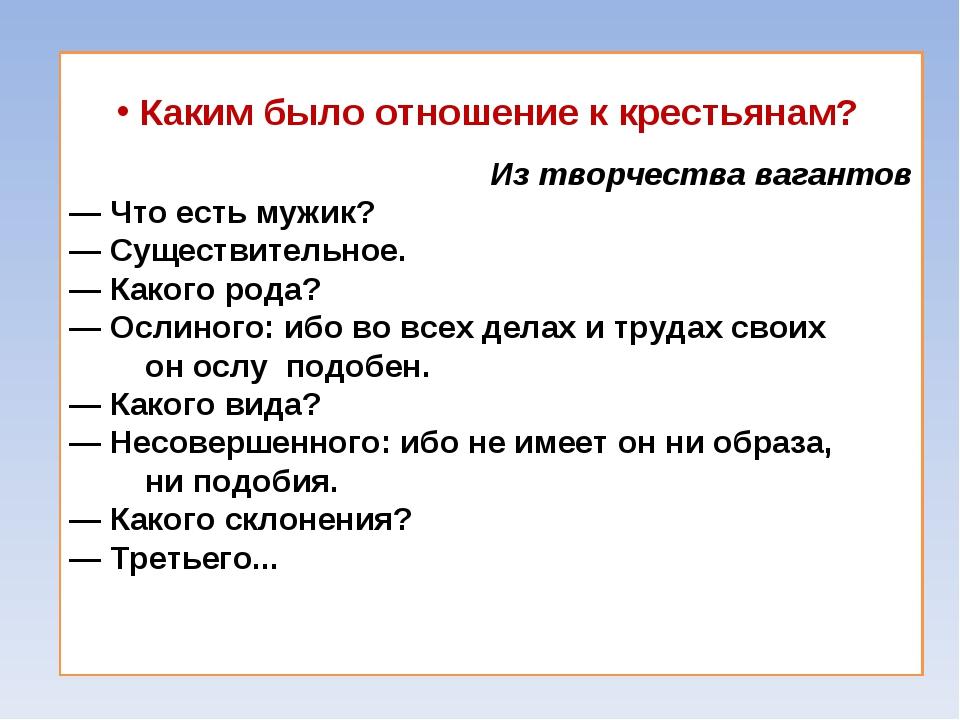 Изтворчества вагантов — Что есть мужик? — Существительное. — Какого рода? —...