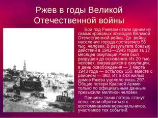 Ржев в годы Великой Отечественной войны Бои под Ржевом стали одним из самых к