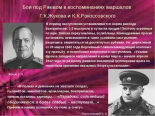 Бои под Ржевом в воспоминаниях маршалов Г.К.Жукова и К.К.Рокоссовского В пери