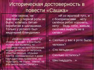 Историческая достоверность в повести «Сашка» «Ни окопов, ни землянок у перв