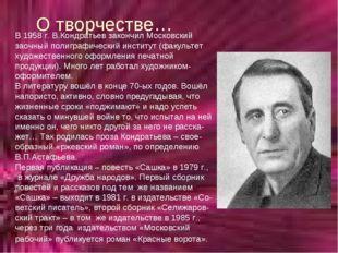 О творчестве… В 1958 г. В.Кондратьев закончил Московский заочный полиграфиче