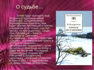 О судьбе… Затем будут выходить ещё сборники с произведениями писателя в «Сов