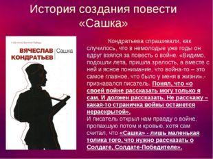 История создания повести «Сашка»  Кондратьева спрашивали, как случилось, чт